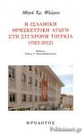 Η ΙΣΛΑΜΙΚΗ ΘΡΗΣΚΕΥΤΙΚΗ ΑΓΩΓΗ ΣΤΗ ΣΥΓΧΡΟΝΗ ΤΟΥΡΚΙΑ (1923-2012)