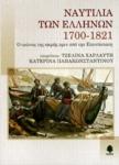 ΝΑΥΤΙΛΙΑ ΤΩΝ ΕΛΛΗΝΩΝ, 1700-1821