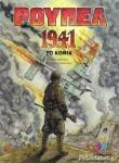 ΡΟΥΠΕΛ 1941