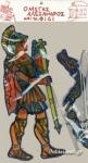 ΚΑΡΑΓΚΙΟΖΗΣ - Ο ΜΕΓΑΣ ΑΛΕΞΑΝΔΡΟΣ ΚΑΙ ΤΟ... ΦΙΔΙ (ΦΙΓΟΥΡΑ)