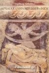 ΑΡΧΑΙΑ ΕΛΛΗΝΙΚΗ ΖΩΓΡΑΦΙΚΗ (ΧΑΡΤΟΔΕΤΗ ΕΚΔΟΣΗ)