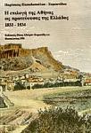 Η ΕΠΙΛΟΓΗ ΤΗΣ ΑΘΗΝΑΣ ΩΣ ΠΡΩΤΕΥΟΥΣΑΣ ΤΗΣ ΕΛΛΑΔΟΣ, 1833-1834