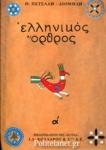 ΕΛΛΗΝΙΚΟΣ ΟΡΘΡΟΣ (ΠΡΩΤΟΣ ΤΟΜΟΣ)