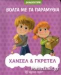 ΧΑΝΣΕΛ ΚΑΙ ΓΚΡΕΤΕΛ
