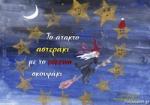 ΤΟ ΑΤΑΚΤΟ ΑΣΤΕΡΑΚΙ ΜΕ ΤΟ ΚΟΚΚΙΝΟ ΣΚΟΥΦΑΚΙ (+CD)