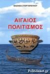 ΑΙΓΑΙΟΣ ΠΟΛΙΤΙΣΜΟΣ