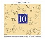 (CD) ΤΟ 10