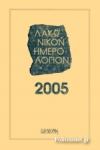 ΛΑΚΩΝΙΚΟΝ ΗΜΕΡΟΛΟΓΙΟΝ 2005