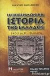 Η ΕΠΙΣΤΗΜΟΝΙΚΗ ΙΣΤΟΡΙΑ ΤΗΣ ΕΛΛΑΔΟΣ, 1453 μ.Χ. - ΣΗΜΕΡΑ (ΤΕΤΑΡΤΟΣ ΤΟΜΟΣ - ΔΕΥΤΕΡΟ ΜΕΡΟΣ)