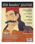 THE BOOKS' JOURNAL, ΤΕΥΧΟΣ 115, ΙΑΝΟΥΑΡΙΟΣ 2021