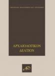 ΑΡΧΑΙΟΛΟΓΙΚΟΝ ΔΕΛΤΙΟΝ ΤΟΜΟΣ 64, 2009