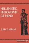 (P/B) HELLENISTIC PHILOSOPHY OF MIND