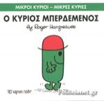 Ο ΚΥΡΙΟΣ ΜΠΕΡΔΕΜΕΝΟΣ