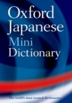 (P/B) OXFORD JAPANESE MINI DICTIONARY