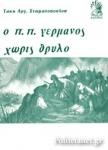 Ο Π. Π. ΓΕΡΜΑΝΟΣ ΧΩΡΙΣ ΘΡΥΛΟ