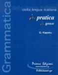 GRAMMATICA IN PRATICA DELLA LINGUA ITALIANA