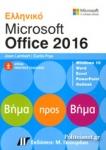 ΕΛΛΗΝΙΚΟ MICROSOFT OFFICE 2016