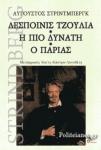 ΔΕΣΠΟΙΝΙΣ ΤΖΟΥΛΙΑ - Η ΠΙΟ ΔΥΝΑΤΗ - Ο ΠΑΡΙΑΣ