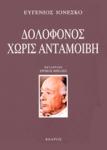 ΔΟΛΟΦΟΝΟΣ ΧΩΡΙΣ ΑΝΤΑΜΟΙΒΗ
