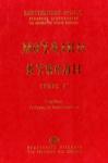 ΜΟΥΣΙΚΗ ΚΥΨΕΛΗ (ΠΡΩΤΟΣ ΤΟΜΟΣ-ΒΙΒΛΙΟΔΕΤΗΜΕΝΗ ΕΚΔΟΣΗ+2CD)