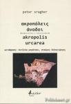 ΑΚΡΟΠΟΛΕΙΣ - ΑΝΟΔΟΙ