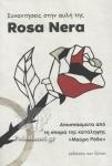 ΣΥΝΑΝΤΗΣΕΙΣ ΣΤΗΝ ΑΥΛΗ ΤΗΣ ROSA NERA