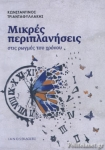 ΜΙΚΡΕΣ ΠΕΡΙΠΛΑΝΗΣΕΙΣ