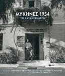 ΜΥΚΗΝΕΣ 1954