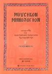 ΜΟΥΣΙΚΟΝ ΜΗΝΟΛΟΓΙΟΝ (ΤΡΙΤΟΣ ΤΟΜΟΣ)