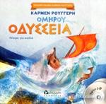 ΟΜΗΡΟΥ ΟΔΥΣΣΕΙΑ (+2CD)