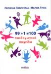 99+1=100 ΠΑΙΔΑΓΩΓΙΚΑ ΠΑΙΧΝΙΔΙΑ