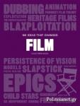 (P/B) 100 IDEAS THAT CHANGED FILM