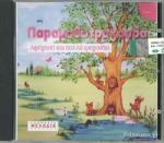 (CD) ΠΑΡΑΜΥΘΟΤΡΑΓΟΥΔΑ