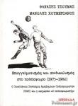 ΕΠΑΓΓΕΛΜΑΤΙΣΜΟΣ ΚΑΙ ΣΥΝΔΙΚΑΛΙΣΜΟΣ ΣΤΟ ΠΟΔΟΣΦΑΙΡΟ (1975-1982)