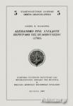 ALESSANDRO PINI: ΑΝΕΚΔΟΤΗ ΠΕΡΙΓΡΑΦΗ ΤΗΣ ΠΕΛΟΠΟΝΝΗΣΟΥ, 1703