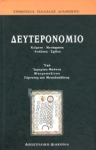 ΔΕΥΤΕΡΟΝΟΜΙΟ