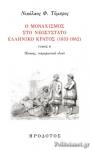 Ο ΜΟΝΑΧΙΣΜΟΣ ΣΤΟ ΝΕΟΣΥΣΤΑΤΟ ΕΛΛΗΝΙΚΟ ΚΡΑΤΟΣ 1833-1862 (ΔΕΥΤΕΡΟΣ ΤΟΜΟΣ)