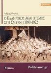 Ο ΕΛΛΗΝΙΚΟΣ ΑΘΛΗΤΙΣΜΟΣ ΣΤΗ ΣΜΥΡΝΗ 1890-1922