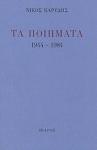 ΤΑ ΠΟΙΗΜΑΤΑ 1944-1984
