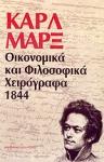 ΟΙΚΟΝΟΜΙΚΑ ΚΑΙ ΦΙΛΟΣΟΦΙΚΑ ΧΕΙΡΟΓΡΑΦΑ 1844