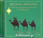 (CD) ΤΡΙΓΩΝΑ ΚΑΛΑΝΤΑ