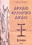 ΑΡΧΑΙΟ ΕΛΛΗΝΙΚΟ ΔΙΚΑΙΟ