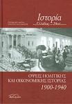ΟΨΕΙΣ ΠΟΛΙΤΙΚΗΣ ΚΑΙ ΟΙΚΟΝΟΜΙΚΗΣ ΙΣΤΟΡΙΑΣ 1900-1940