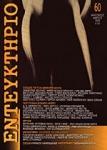 ΕΝΤΕΥΚΤΗΡΙΟ, ΤΕΥΧΟΣ 60, ΙΑΝΟΥΑΡΙΟΣ ΜΑΡΤΙΟΣ 2003