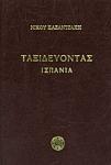ΤΑΞΙΔΕΥΟΝΤΑΣ - ΙΣΠΑΝΙΑ (ΒΙΒΛΙΟΔΕΤΗΜΕΝΗ ΕΚΔΟΣΗ)