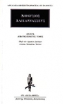 ΔΙΟΝΥΣΙΟΣ ΑΛΙΚΑΡΝΑΣΣΕΥΣ: ΑΠΑΝΤΑ (ΔΕΚΑΤΟΣ ΠΕΜΠΤΟΣ ΤΟΜΟΣ)
