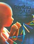 ΕΙΣΑΓΩΓΗ ΣΤΑ ΓΟΝΙΔΙΑ ΚΑΙ ΤΟ DNA (ΣΚΛΗΡΟΔΕΤΗ ΕΚΔΟΣΗ)