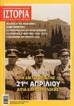 ΙΣΤΟΡΙΑ ΕΙΚΟΝΟΓΡΑΦΗΜΕΝΗ, ΤΕΥΧΟΣ 514, ΑΠΡΙΛΙΟΣ 2011