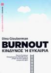 BURNOUT - ΚΙΝΔΥΝΟΣ Η ΕΥΚΑΙΡΙΑ