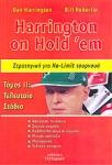 HARRINGTON ON HOLD 'EM, ΣΤΡΑΤΗΓΙΚΗ ΓΙΑ NO-LIMIT ΤΟΥΡΝΟΥΑ (ΔΕΥΤΕΡΟΣ ΤΟΜΟΣ)